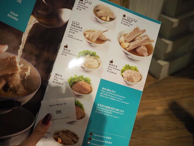 P9175380 松發肉骨茶(Song Fa Bak Kut The /ソンファ・バクテー) センターポイント店 バクテー シンガポール Singapore オーチャード ひめごと