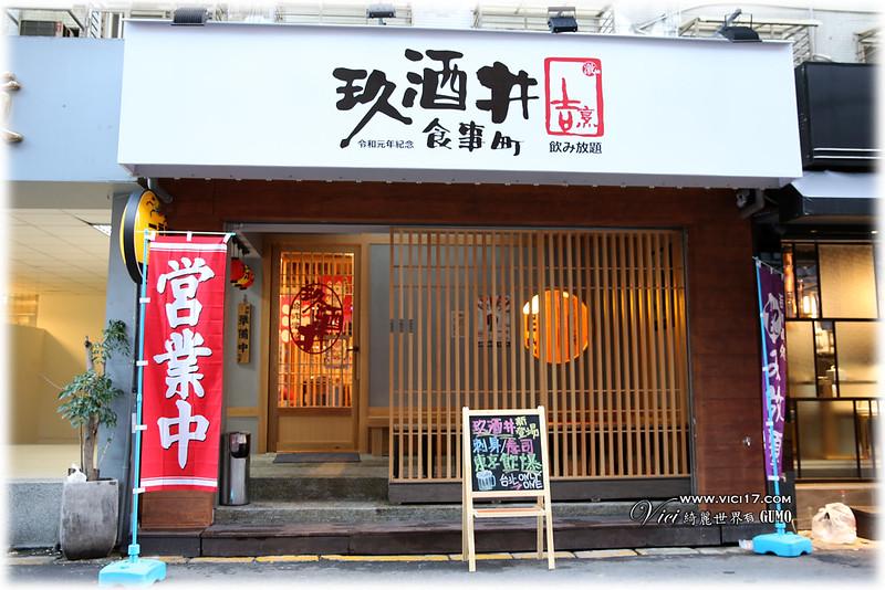玖酒井002