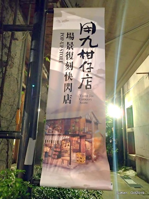 Flashmob Taiwan traditional store at Huashan Cultural and Creative Industries Park 用九柑仔店場景復刻快閃店, Taipei, Taiwan, SJKen, Sep 22 ~ Nov 3, 2019