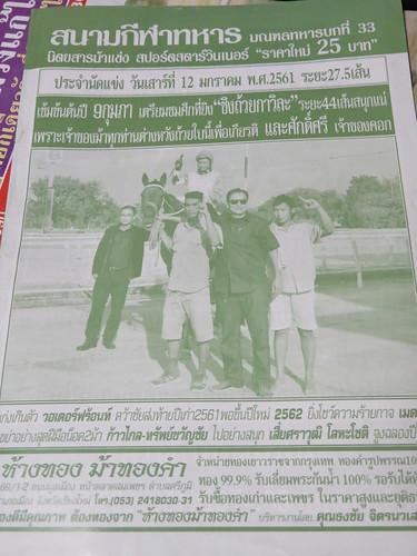チェンマイ競馬場の競馬新聞
