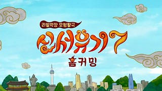 New Journey to the West 7 Ep.8