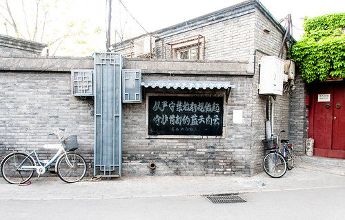 hutong close to behai park, 'always follow the rules'