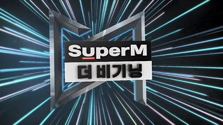 Super M The Beginning