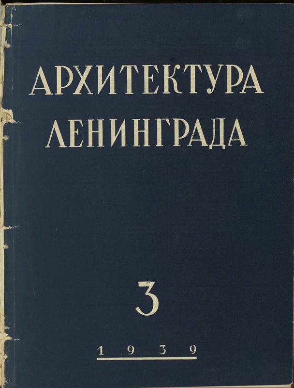 1939-03-1