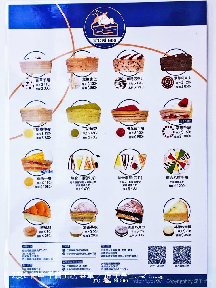 2度c 台中 千層蛋糕 菜單
