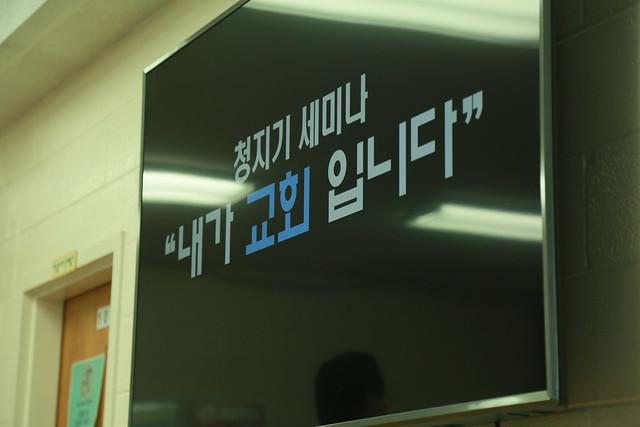 1027-2019_목자수련會_ (60)