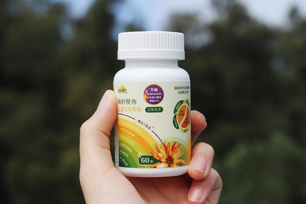 dietician FloraGLO游離型葉黃素 營養師輕食我的視角葉黃素 (13)