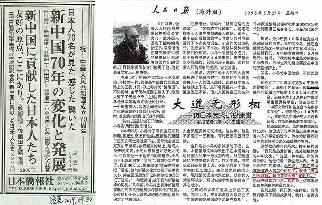 「読売新聞」での同書広告と下記「人民日報」での筆者報道