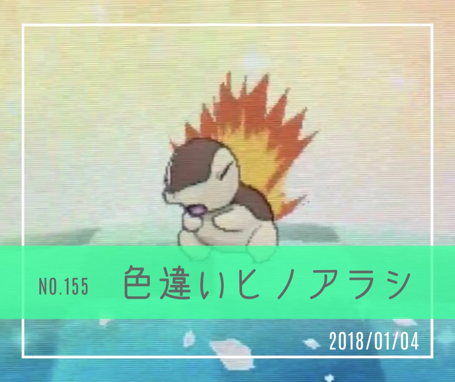 ic155(色違いヒノアラシ)
