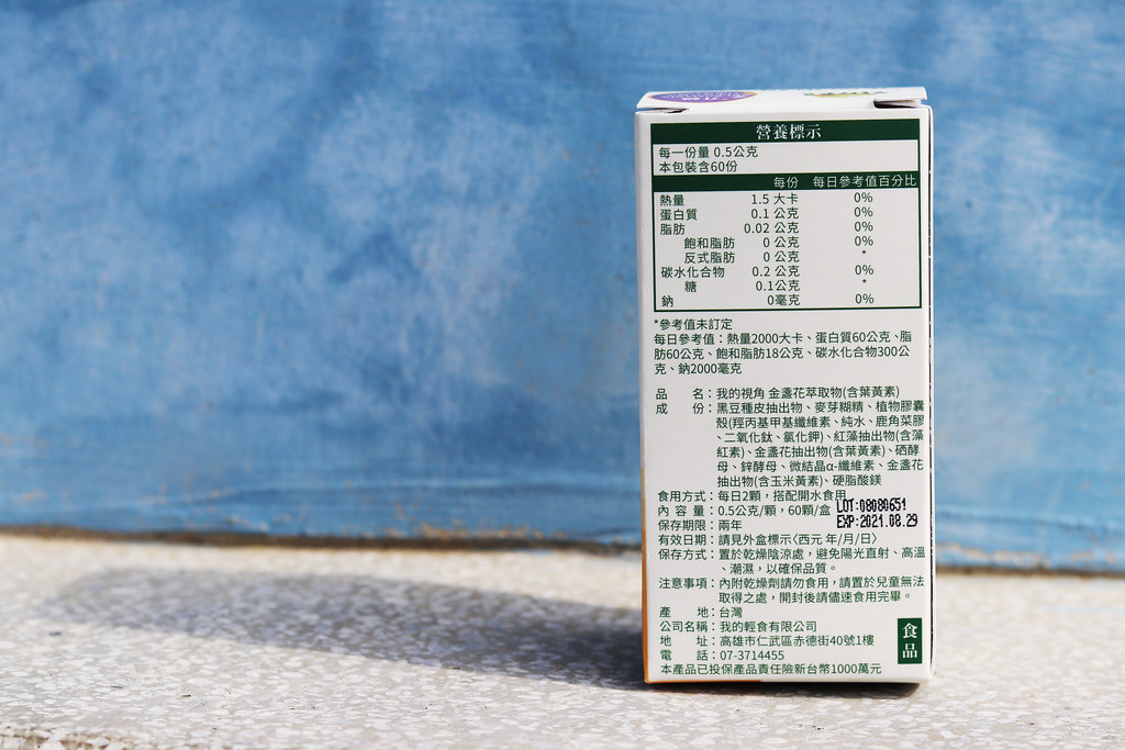 dietician FloraGLO游離型葉黃素 營養師輕食我的視角葉黃素 (7)