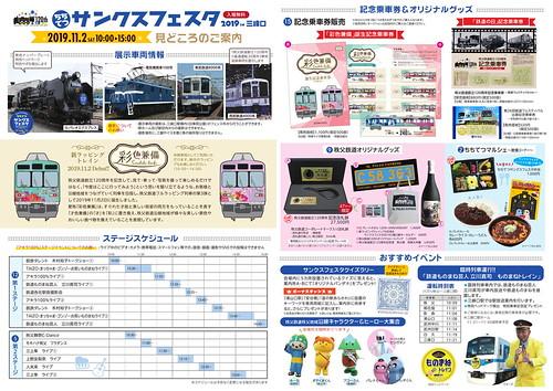 11/2(土)ちちてつサンクスフェスタ当日パンフレット
