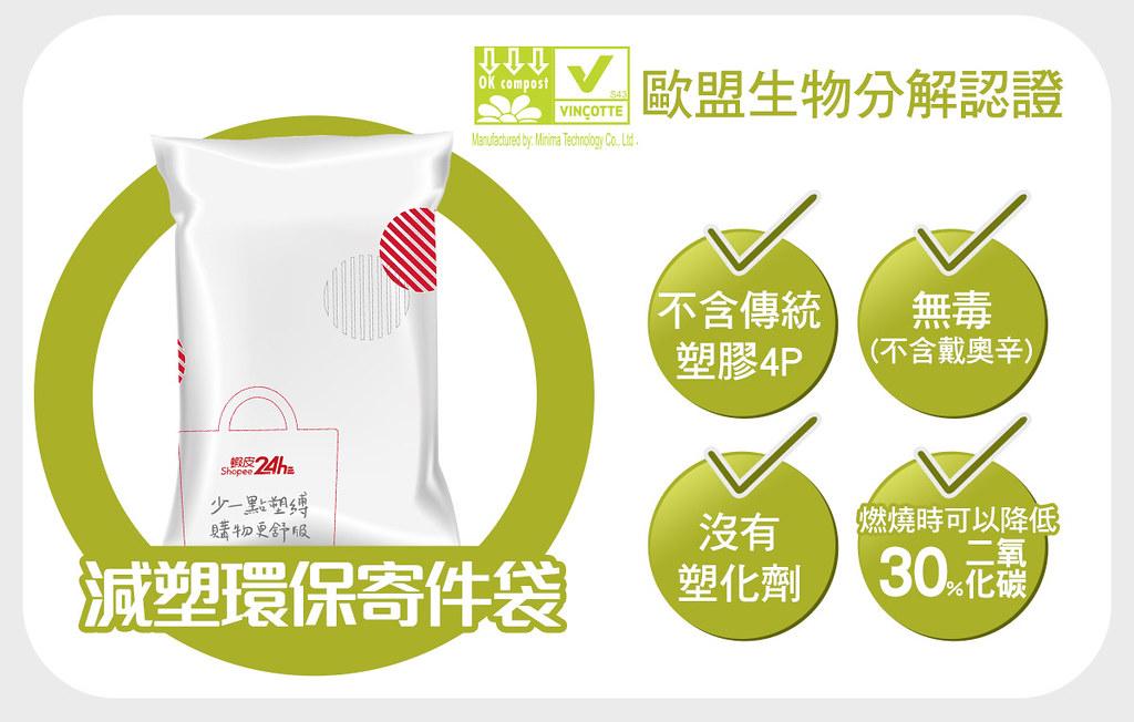 蝦皮購物減塑環保寄件袋