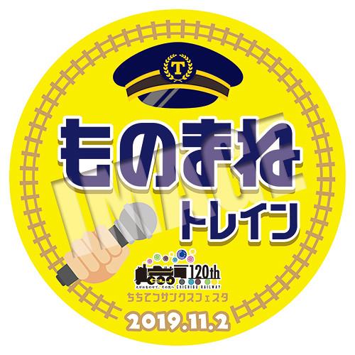 11/2(土)ものまねトレイン★ヘッドマーク