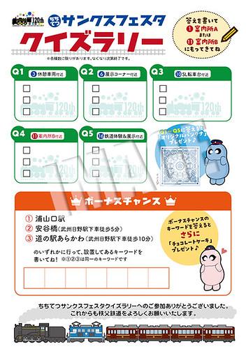 11/2(土)ちちてつサンクスフェスタ★クイズラリー用紙