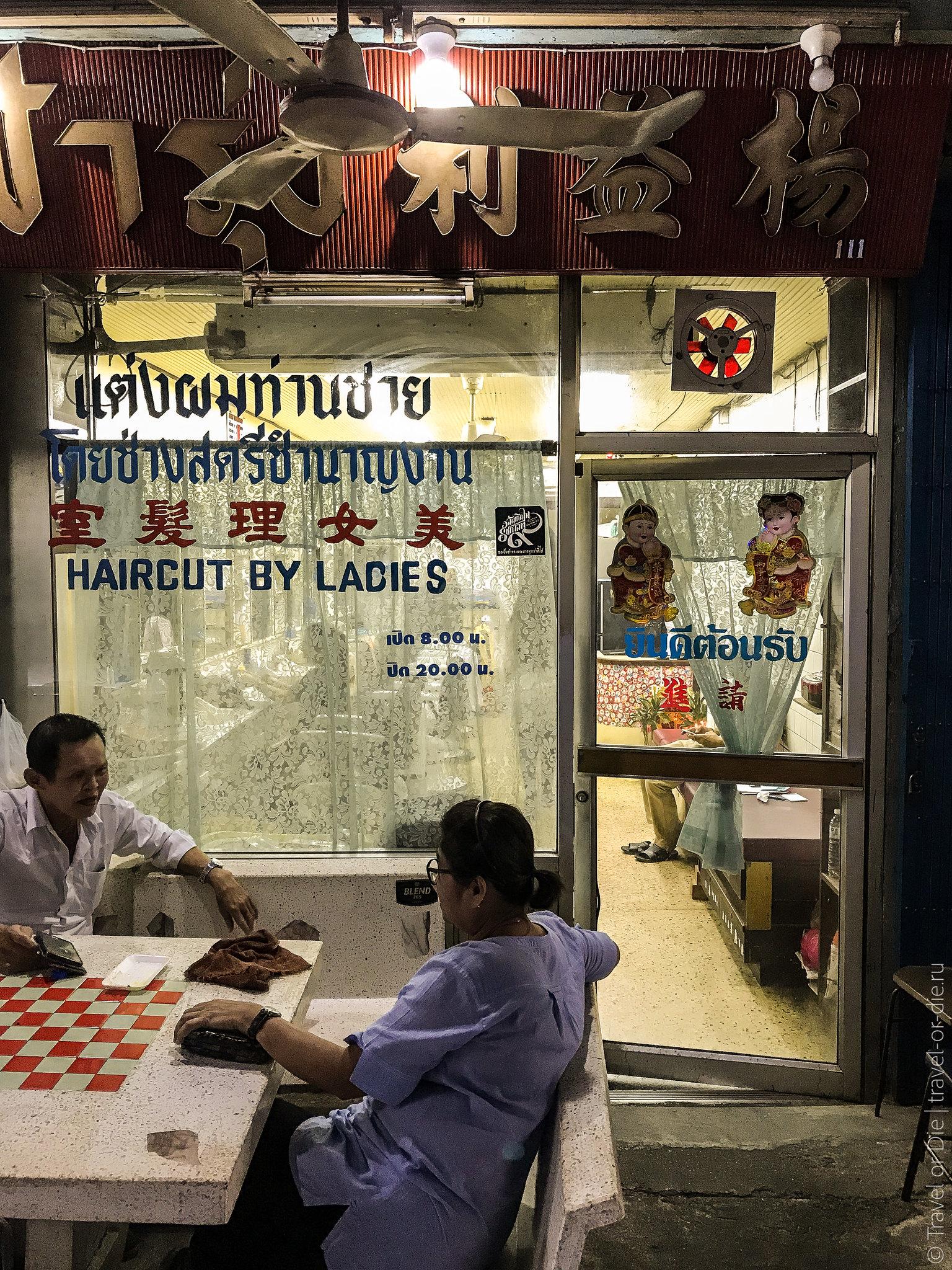 Chinatown-Bangkok-Китайский-квартал-9636
