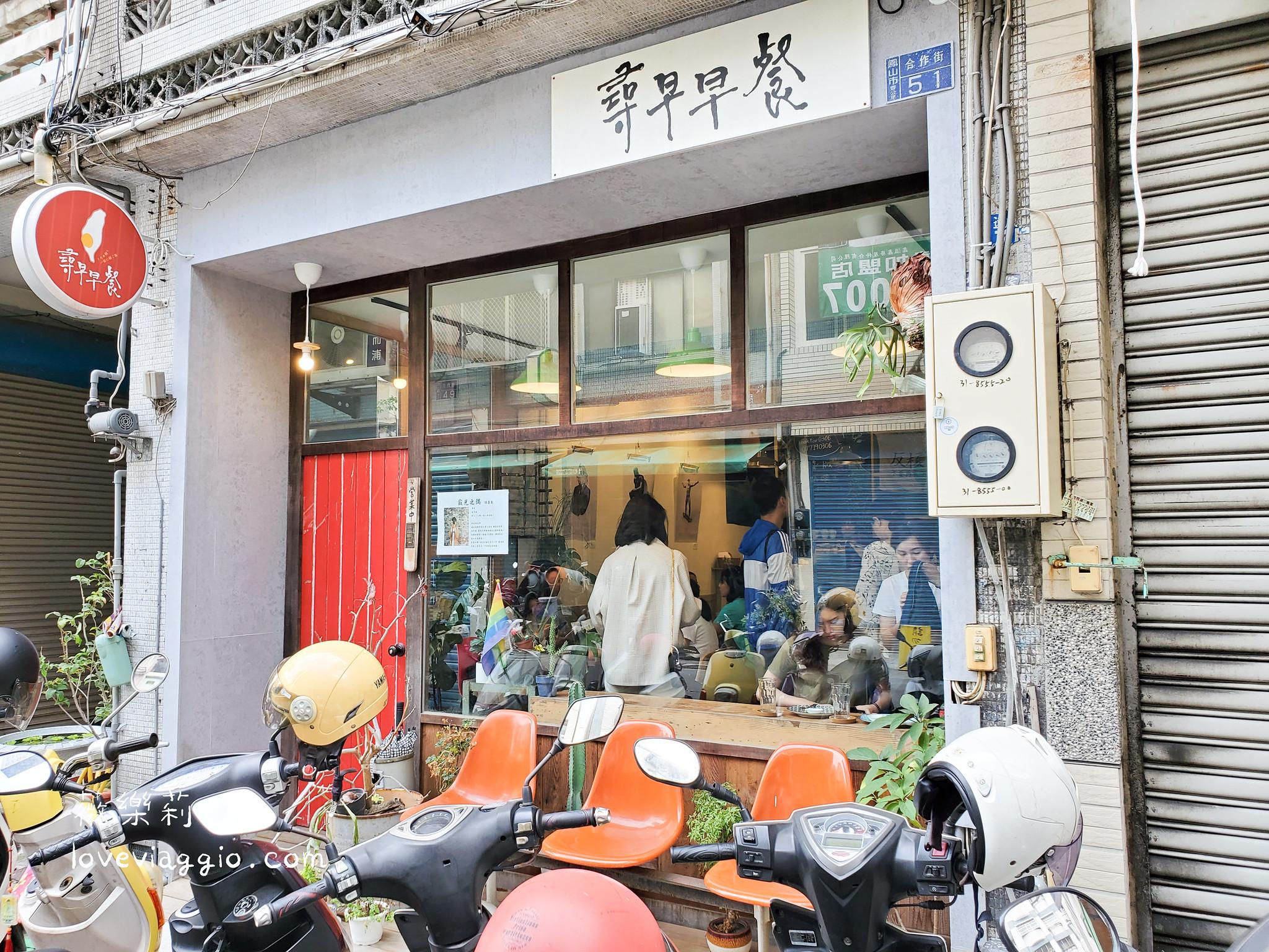 【高雄 Kaohsiung】尋早早餐 近鳳山火車站的復古老屋早午餐 @薇樂莉 Love Viaggio | 旅行.生活.攝影