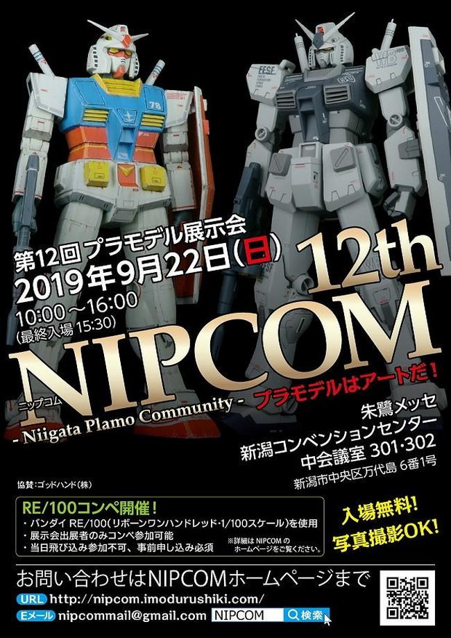 NIPCOM12-2019_001