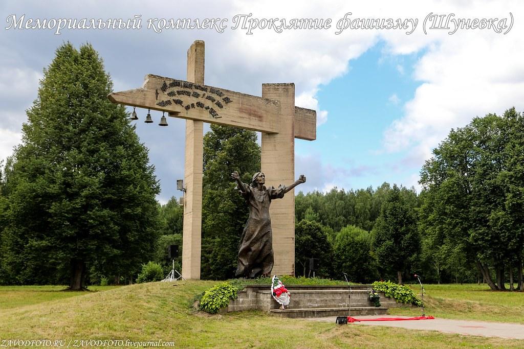 Мемориальный комплекс Проклятие фашизму (Шуневка)