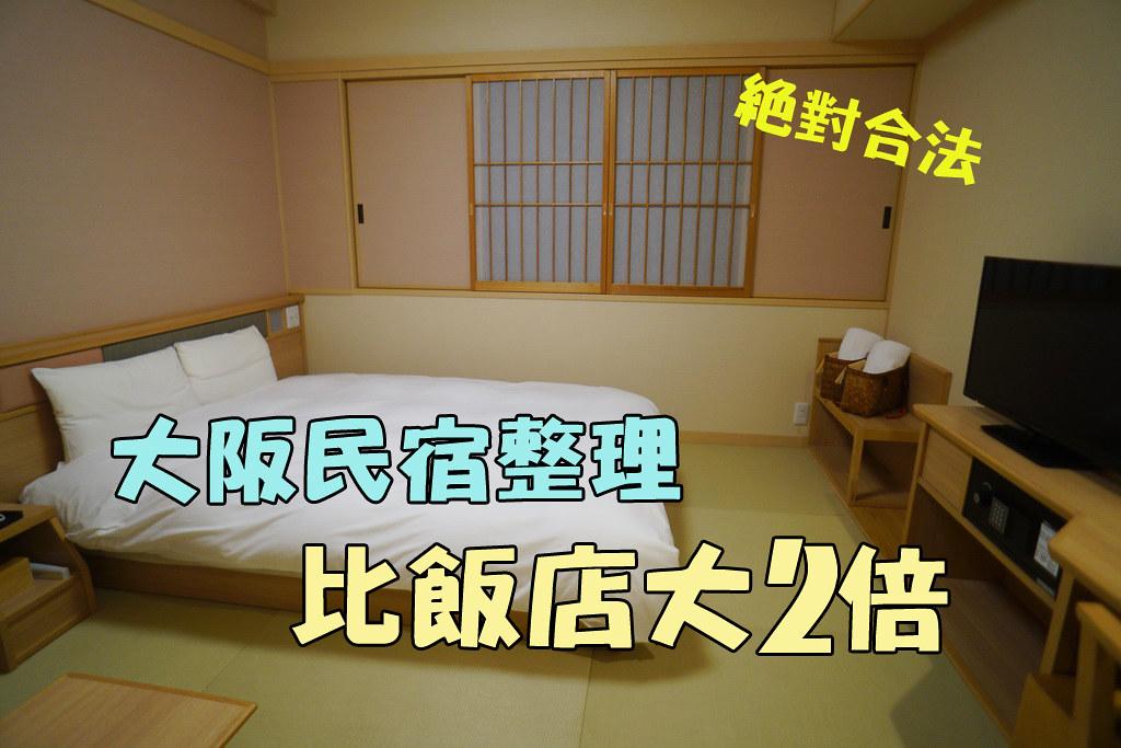 大阪民宿推薦