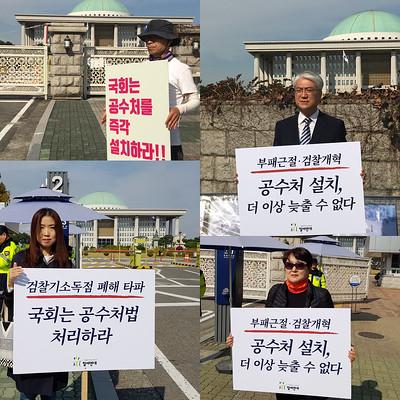 20191025-29_공수처법설치촉구_1인시위