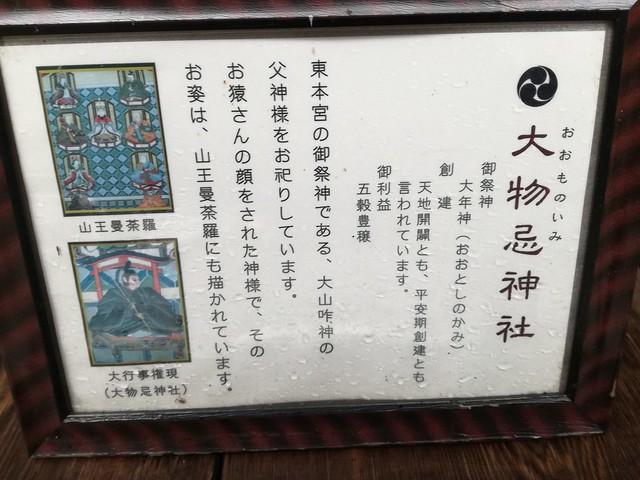 02_IMG_20171022_105258_大行事権現_大物忌神社_山王曼荼羅