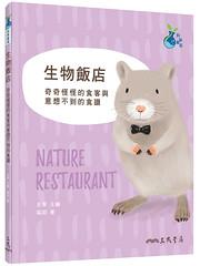 [書封]生物飯店:奇奇怪怪的食客與意想不到的食譜(三民書局)
