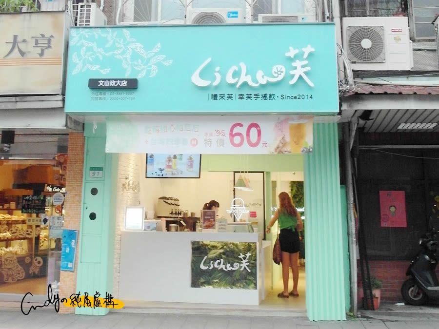 禮采芙連鎖茶飲店政大店
