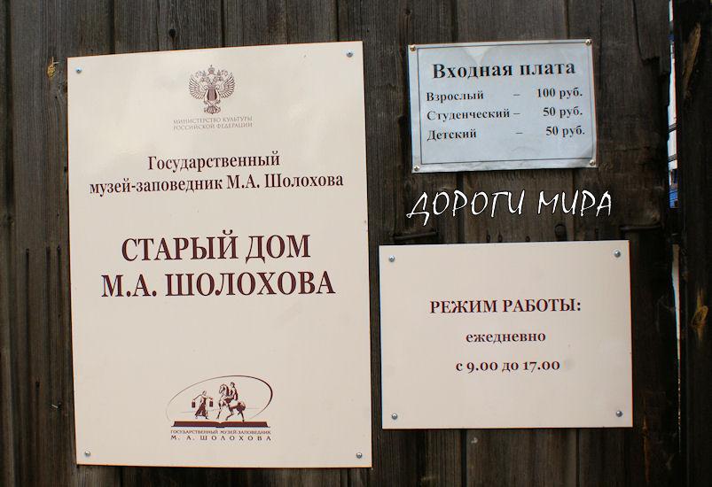 Старый дом Шолохова цены