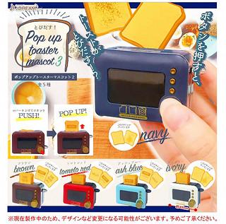 讓吐司麵包的金黃來療癒你的疲勞!J.DREAM 自動烤吐司麵包機吊飾 vol.3(とびだす!ポップアップトースターマスコット3)