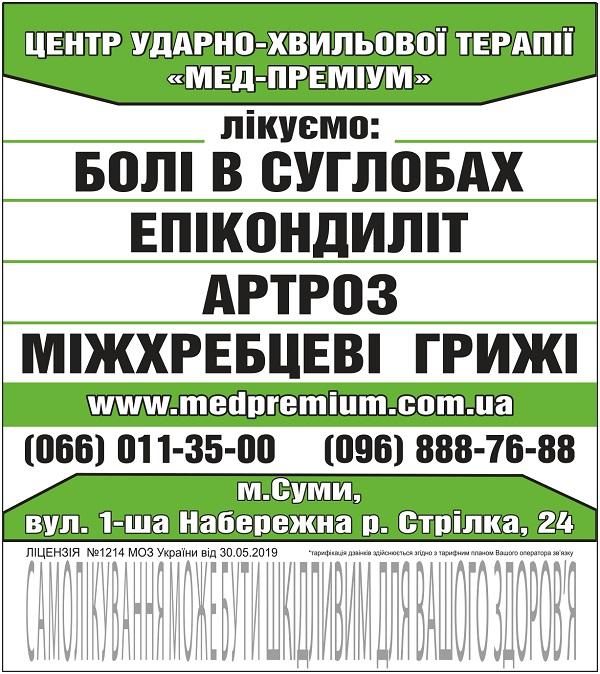 """Центр """"Мед-премиум"""""""