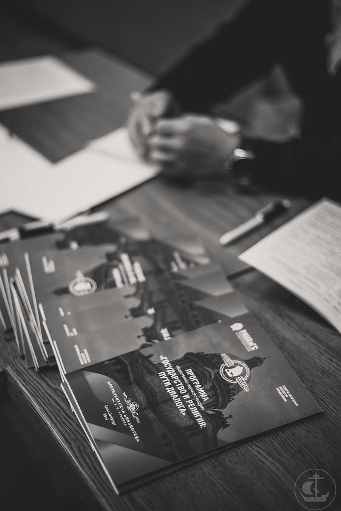 """29-30 октября 2019, Общественно-научный форум «Государство и религия: пути диалога» / 29-30 October 2019, Public scientific forum """"State and religion: ways of dialogue"""""""