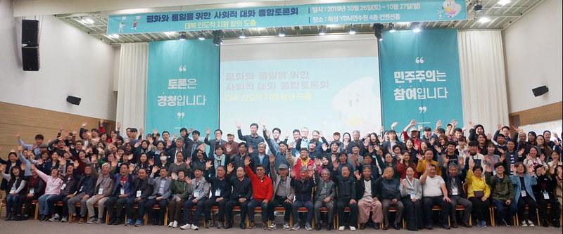 20191026_토론회_평화와 통일을 위한 사회적대화 종합토론회