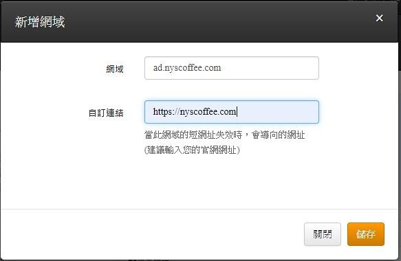 利害短網址
