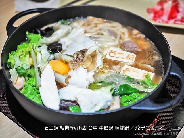 石二鍋 經典fresh店 台中 牛奶鍋 麻辣鍋