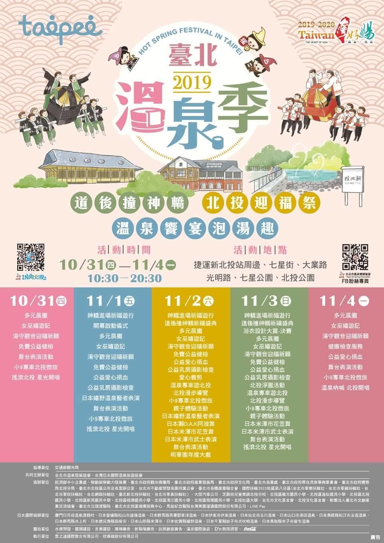 台北溫泉季