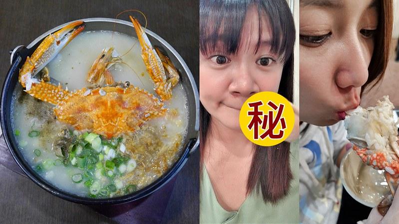 嘉義美食|博愛二段蟹霸海鮮粥
