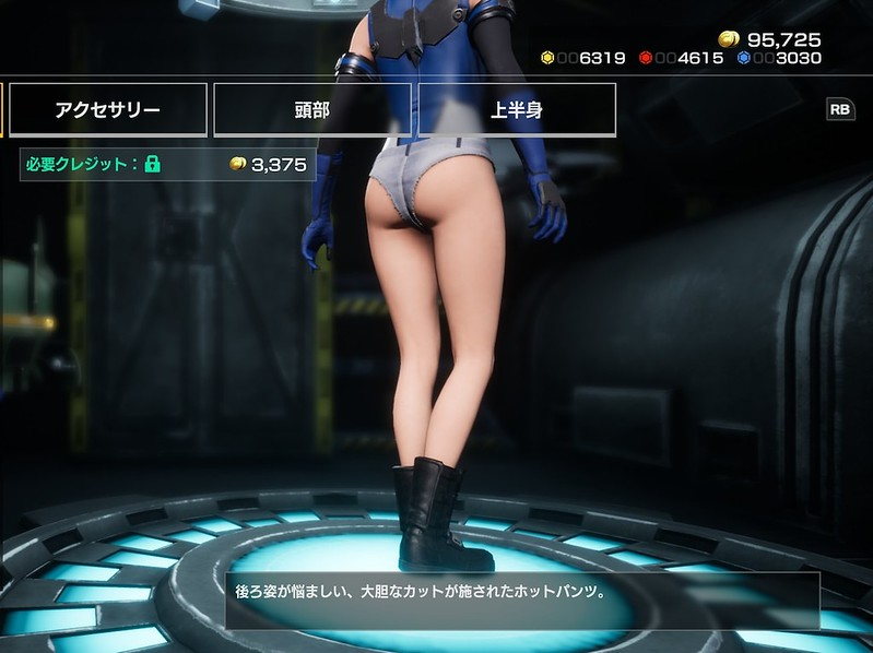 Earth Defense Force Iron Rain - Butt Cheeks