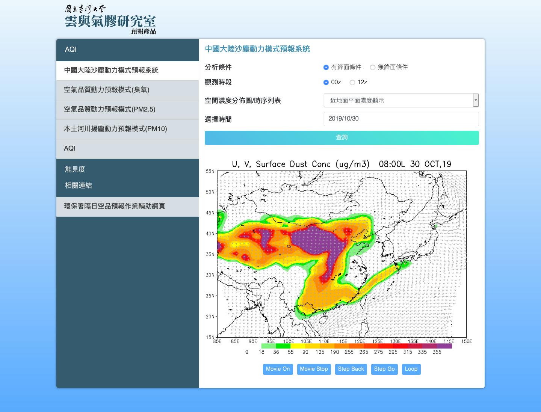 國立台灣大學雲與氣膠研究室 預報產品