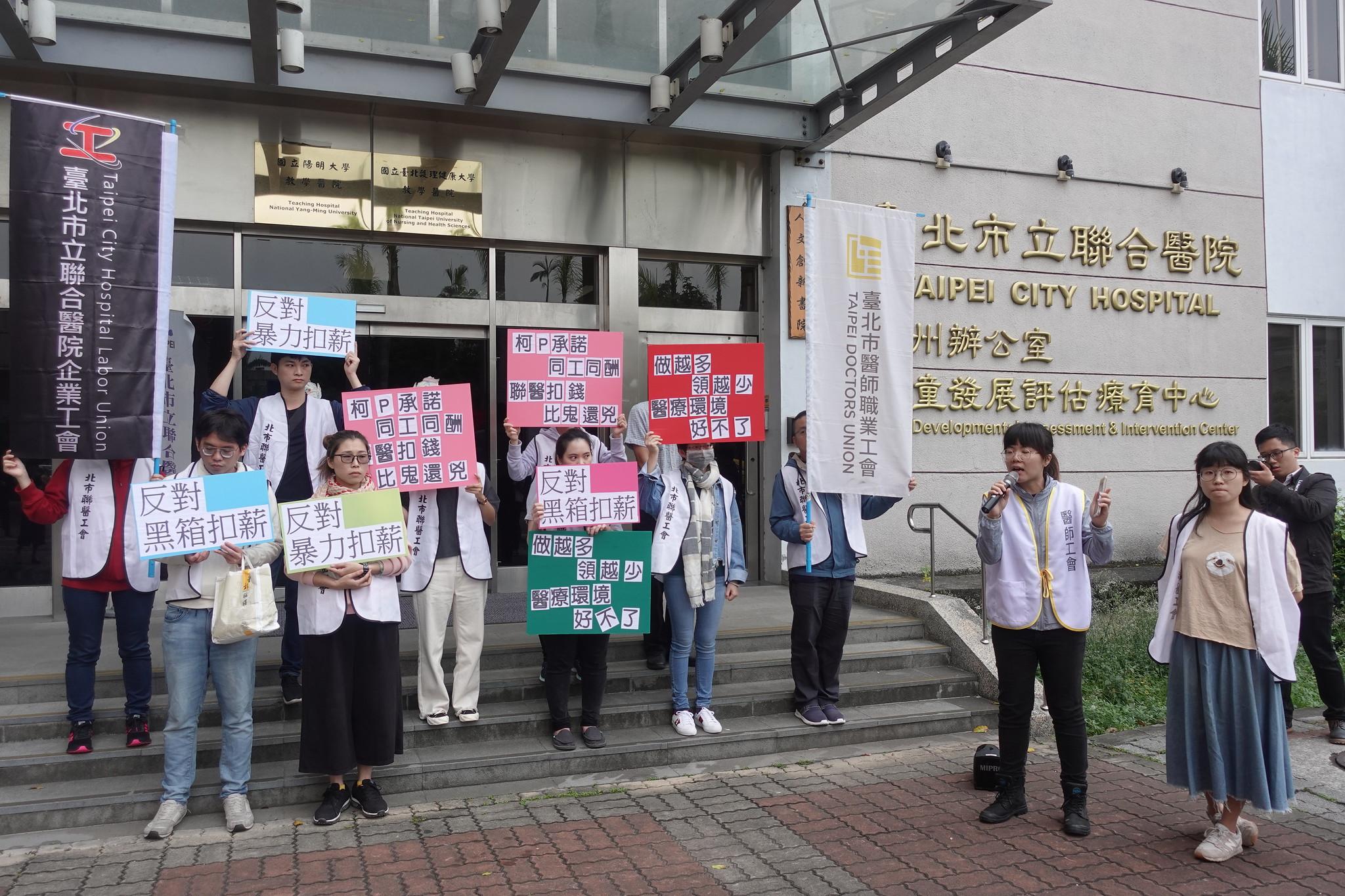 北市聯醫員工在聯醫中興院區門口快閃抗議。(攝影:張智琦)