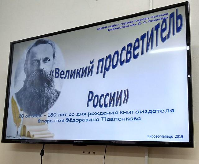 Великий просветитель России