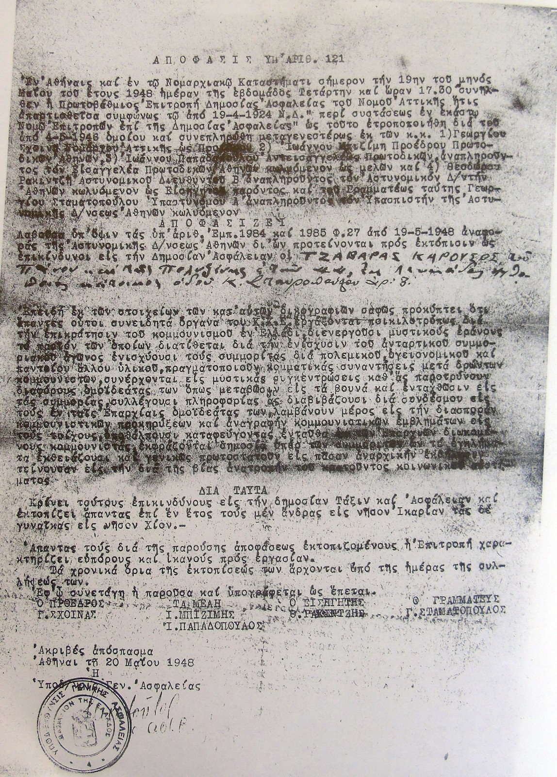 1_karousos_ektopisi_Ikaria_1948
