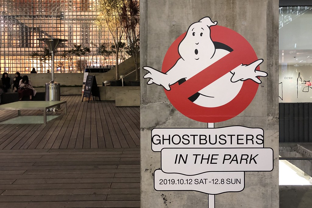 Ghost busters 2019/10/30