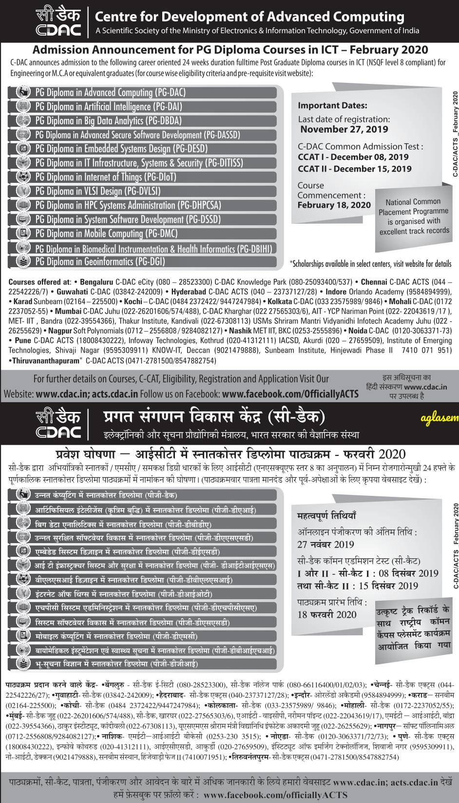 CDAC Exam Date announced; Know complete C-CAT December 2019 for February 2020 schedule