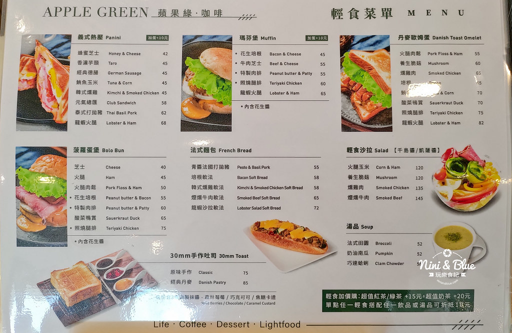 蘋果綠咖啡.學府店04