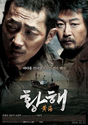 黄海 황해 (2010)