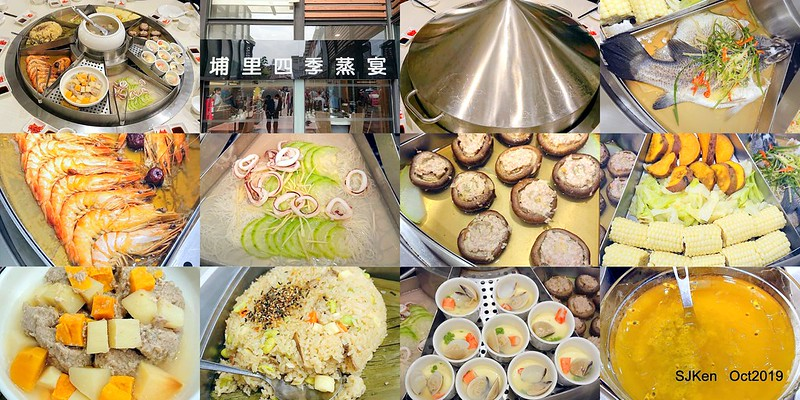 The steam pot dishes for 10 people , 埔里四季蒸宴 , Middle Taiwan, Oct 26, 2019