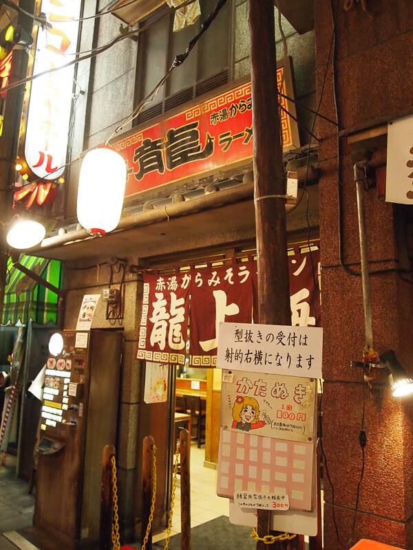 ramen-ryushanhai11