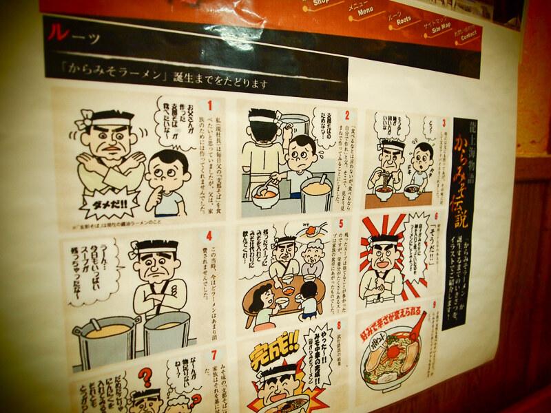 ramen-ryushanhai2