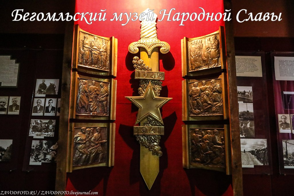 Бегомльский музей Народной Славы