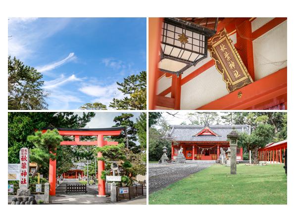 秋葉神社 静岡県浜松市中区